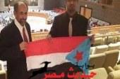 ممثلوا شعب الجنوب في ندوة عن الشعوب الأصلية بمبنى الأمم المتحدة في نيويورك يجددون إصرار شعبهم على الأستقلال وطرد الأحتلال اليمني