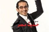 نفى الفنان الكوميدى أحمد حلمى إجراء أية حوارات صحفيه