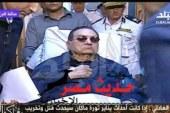 الرئيس الأسبق محمد حسنى مبارك، إنه لم يقتل المصريين، ولم يأمر مطلقا من قبل بقتل مصرى واحد
