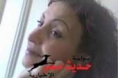 شاعرة تعترف انها مارست جهاد النكاح