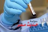 ابتكار جهاز محمول لتشخيص وعلاج سرطان الجلد
