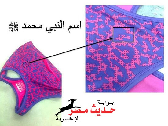 تفصيل ملابس داخلية للنساء فى مصنع بالبحيرة عليها اسم النبى