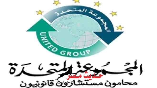 """""""المجموعة المتحدة"""" تناقش المادة 78 من قانون العقوبات فى مؤتمر عام"""