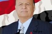 الرئيس اليمنى هادي جمَّد أرصدة وأموال حسابات الحزب في البنوك اليمنية الحكومية والأهلية
