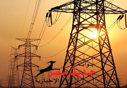 الخميس تخفيض احمال الكهرباء بلغ 800 ميجاوات