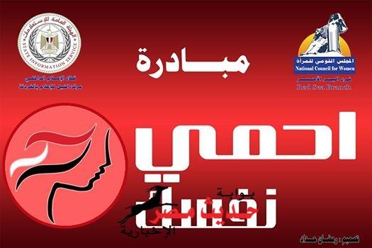 المجلس القومي للمرأة فرع البحر الأحمر يتبنى مبـــــادرة احمــــي نفســـــك