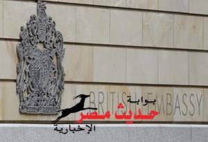 لأسباب أمنية إغلاق السفارة البريطانية بالقاهرة