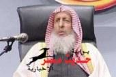 فتوى بالسعودية :الجماعات التي تتسمى بالإسلام فرقت المسلمين