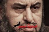 """حبس زوج نجلة """"الشاطر"""" 15 يومًا بعد ضبطه عائدًا من قطر"""