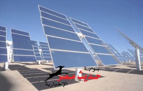 إقامة محطة لتوليد الكهرباء بالطاقة الشمسية بمدينة مرسى علم