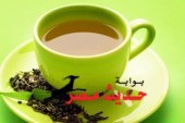 تناول الشاى الأخضر لمدة 7 أيام يفقدك 2 كيلو بدون رجيم
