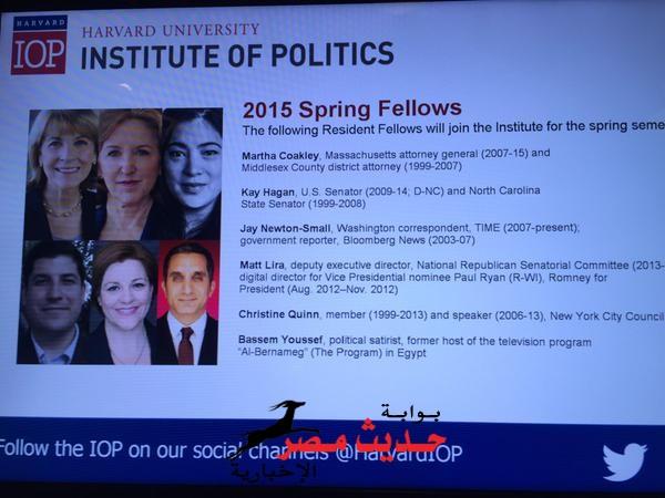 أختيار باسم يوسف زميل مقيم لقيادة مجموعات دارسية لطلبة معهد السياسة بهارفاد.