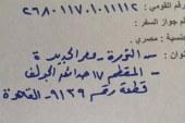 حملة مصريون ضد الإرهاب» يطالب بمنع مدير شركة إعمار من السفر