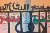 جماهير الزمالك بالمنيا تحيى ذكرى شهداء الدفاع الجوى بالجرافيتى