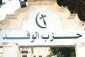 التصويت على انتخابات الهيئة العليا لحزب الوفد
