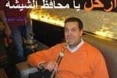 محافظة اسيوط تعجز عن انشاء صفحة على الفيس بوك بسبب استياء الاهالى من المحافظ