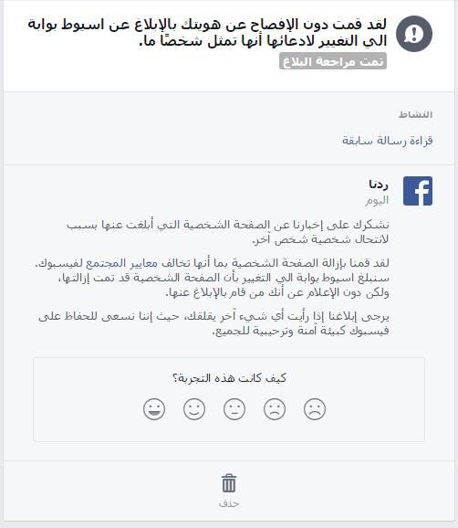 الفيس بوك يلغى صفحة محافظة اسيوط الرسمية