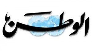 بعد انتقادات وجهتها للحكومة ..إغلاق صحيفة الوطن الكويتية