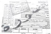 """بالمستندات""""الأموال العامة"""" تصدر بيانا بشأن استيلاء وزيرة القوى العاملة السابقة على المال"""