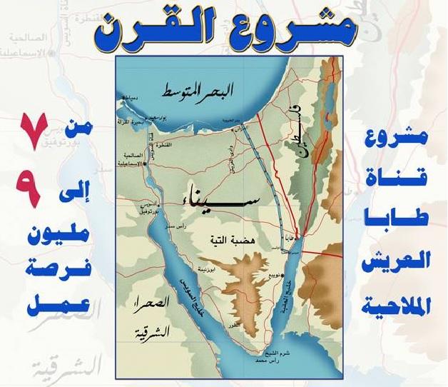 حفر قناة طابا – العريش توفر مليارات الدولارات وتقضي علي الفقر تماماً في مصر!