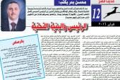 وقفة  بقلم محسن بدر ………الرئيس والبنية التحتية