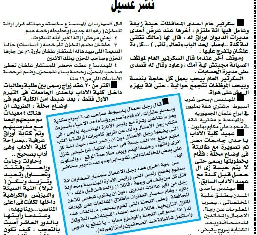 نشر غسيل ….يكتبها محسن بدر