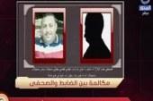 محسن بدر يحكى تفاصيل القبض على ضابط شرطة متلبس برشوة