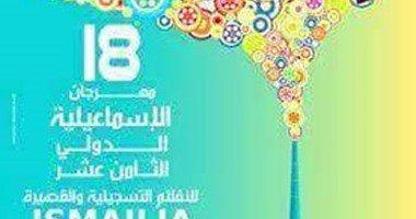 اليوم.. ختام مهرجان السينما التسجيلية بالإسماعيلية .