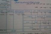 """فلاح بالدقهلية يتسلم فاتورة مياه شهر إبريل بقيمة """"2235 جنيهًا"""" ."""