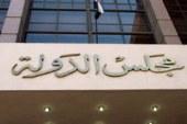 مجلس الدولة: عدم خضوع الهيئة القومية للبريد للحد الأقصى للأجور