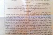 كارثة بالمستندات على محافظة أسيوط.. المحكمة تلزم الديوان العام برد أموال التبرعات للجمهور و الهيئات
