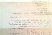 بالمستندات ..من يحاسب مسئولي شركة النيل لتسويق البترول على تسهيل الاستيلاء على المال العام ؟؟