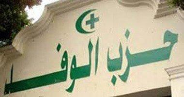 كشف بأسماء 65 عضوًا مفصولاً من حزب الوفد وأسباب فصلهم منذ عام 2010  ..