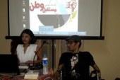 """""""مستقبل وطن"""" بالاسكندرية يناقش رواية عمر كمال الدين فى الصالون الثقافى …"""