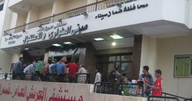 مستشفى العريش يستقبل سيدة مصابة بطلق نارى …