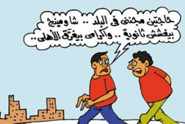 حيرة المصريين