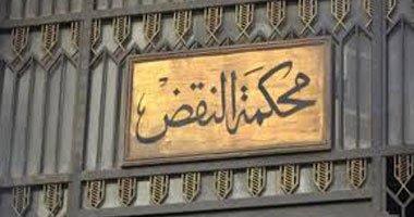 """""""النقض"""" تتلقى طعنا لإلغاء حكم تغريم 47 من متظاهرى 25 أبريل 100 ألف جنيه  …"""