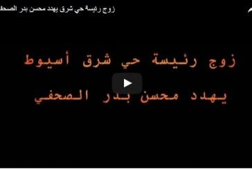 بالصوت… زوج رئيسة حى شرق أسيوط يهدد محسن بدر رئيس تحرير البوابة لانة انتقد مخالفات الحى