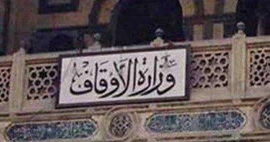 """الأوقاف: حديث سالم عبد الجليل لا يخدم """"المواطنة"""" و التعايش السلمى"""