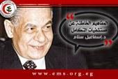 الدكتور إسماعيل سلام يكتب « المفاهيم الخاطئة عن مستشفيات التكامل»