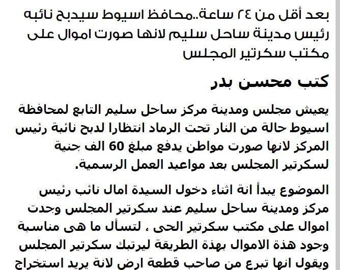 محافظ أسيوط ينفذ دبحة لنائبه رئيس مدينة ساحل سليم وينقلها للديوان العام وسط استياء من الجميع