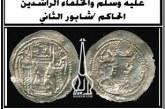 النقود المتداولة في الجزيرة العربية قبل الإسلام وبعده