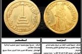 الطراز العربي للعملة الإسلامية  وتعريب العملة فى عهد عبدالملك بن مروان