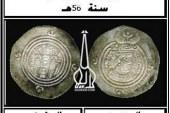 العملات والنقود الإسلامية