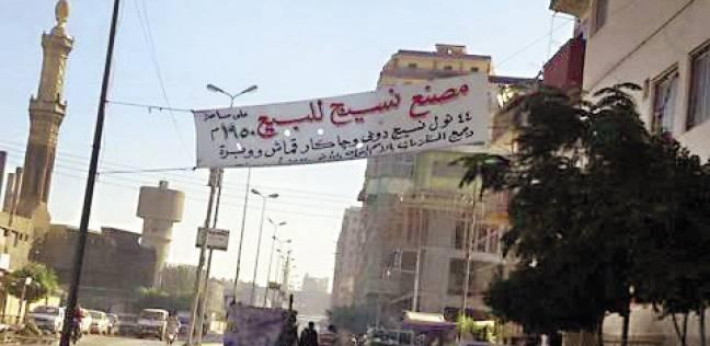 مصانع غزل المحلة الخاصة للبيع.. ومزادات علنية للمعدات