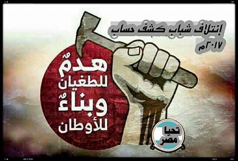 نشطاء يدشنون حملة كشف حساب علي الفيس بوك ضدد محافظ أسيوط ونوابها