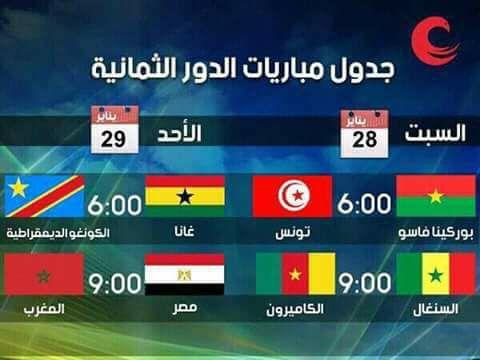 بوابة حديث مصر تنشر جدول دور ربع النهائي