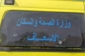إستهداف سيارة اسعاف بشمال سيناء بعبوه ناسفه اثناء نقلها مريض