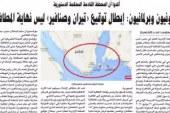 أول تعليق من جريدة سعودية حكم تيران وصنافير _ ليس نهاية المطاف