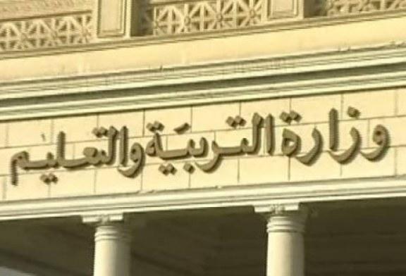 وزارة التربية والتعليم تنفي اعتذار جهات سيادية عن طباعة بوكليت الثانوية العامة